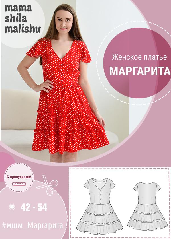 "Женское платье ""Маргарита"""
