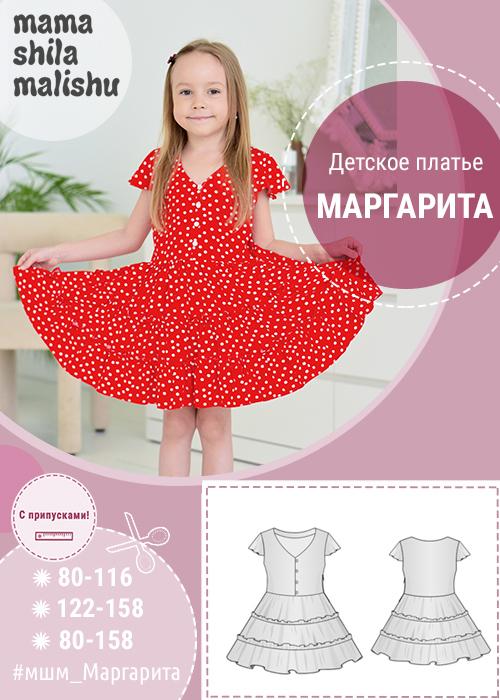 """Детское платье """"Маргарита"""""""