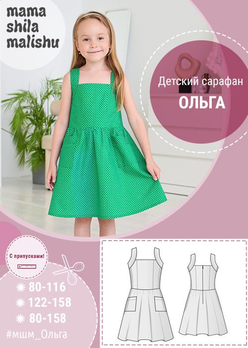 "Детский сарафан ""Ольга"""