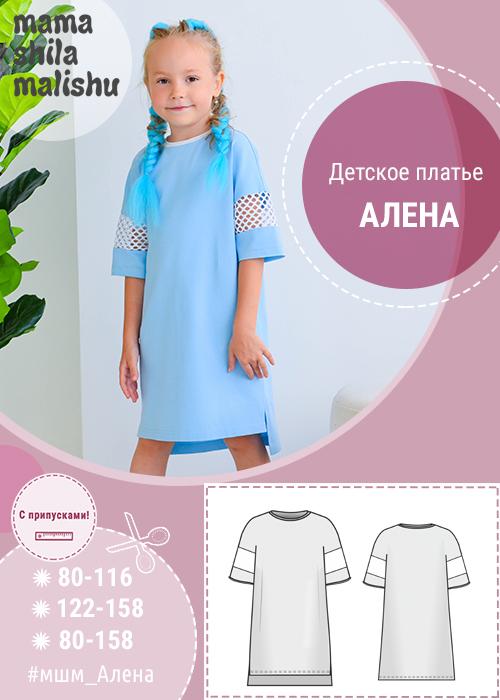"""Детское платье """"Алена"""""""